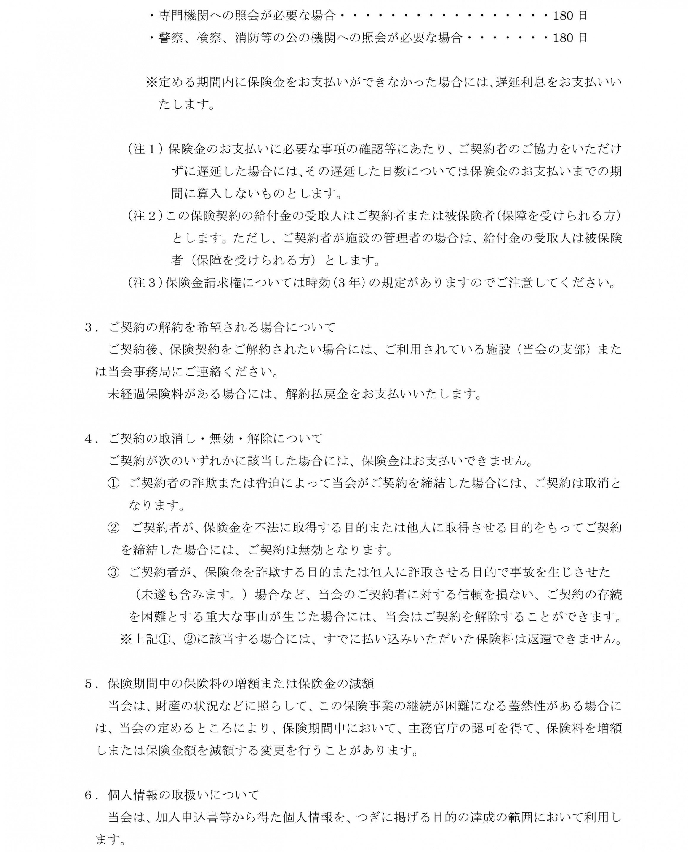 29重要事項説明書(最新版29.1)_5