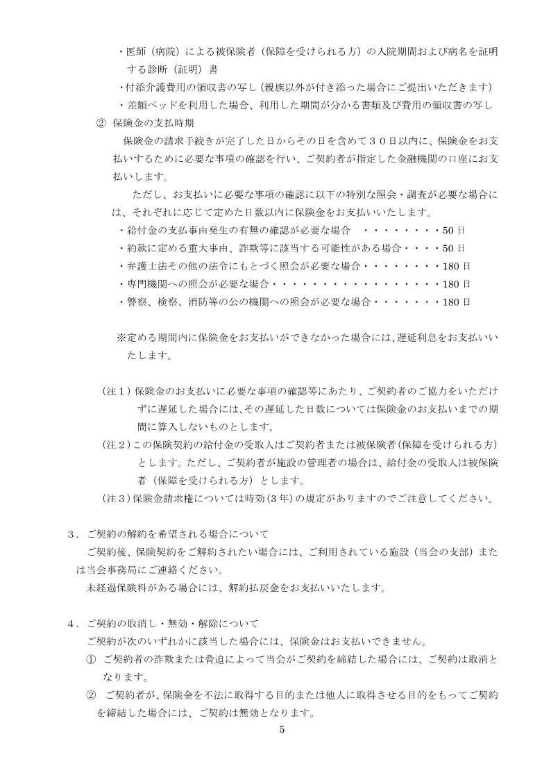 2重要事項説明書(最新版2.1)_5