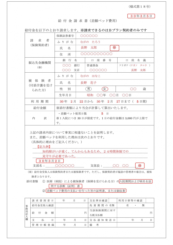 06様式第6号(請求書)30.2.5記入注意点_3