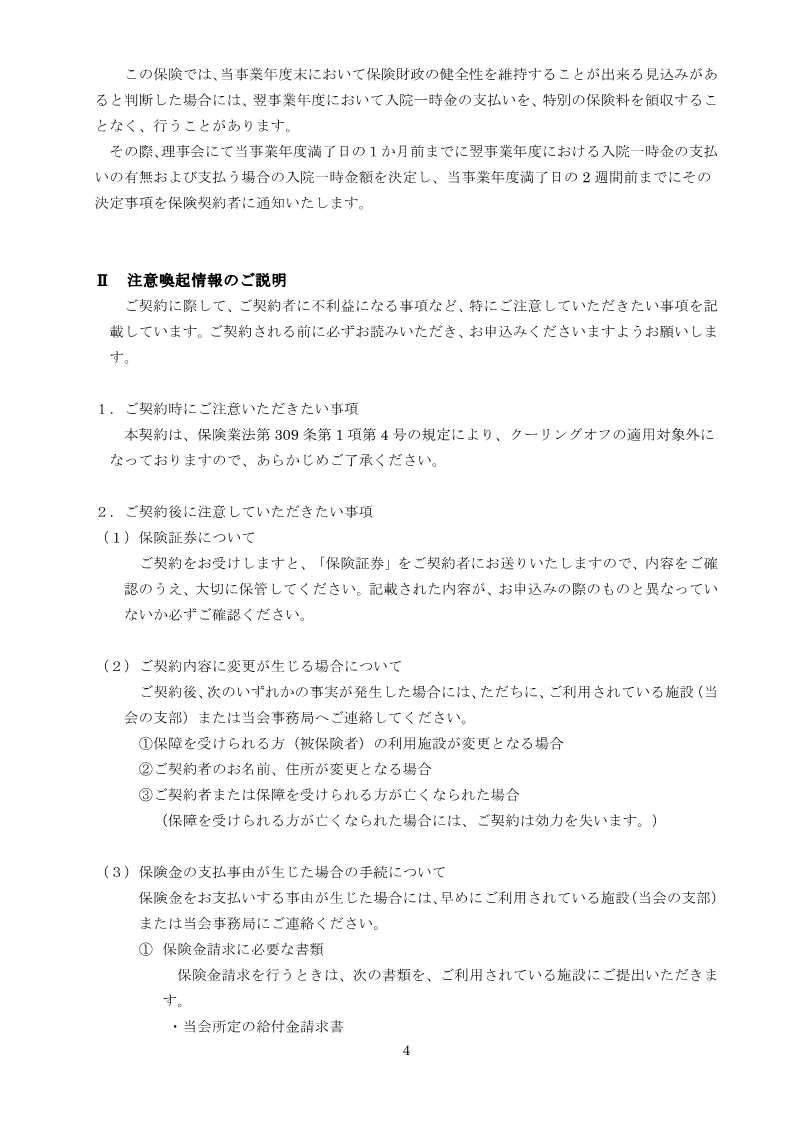 2重要事項説明書(最新版2.1)_4