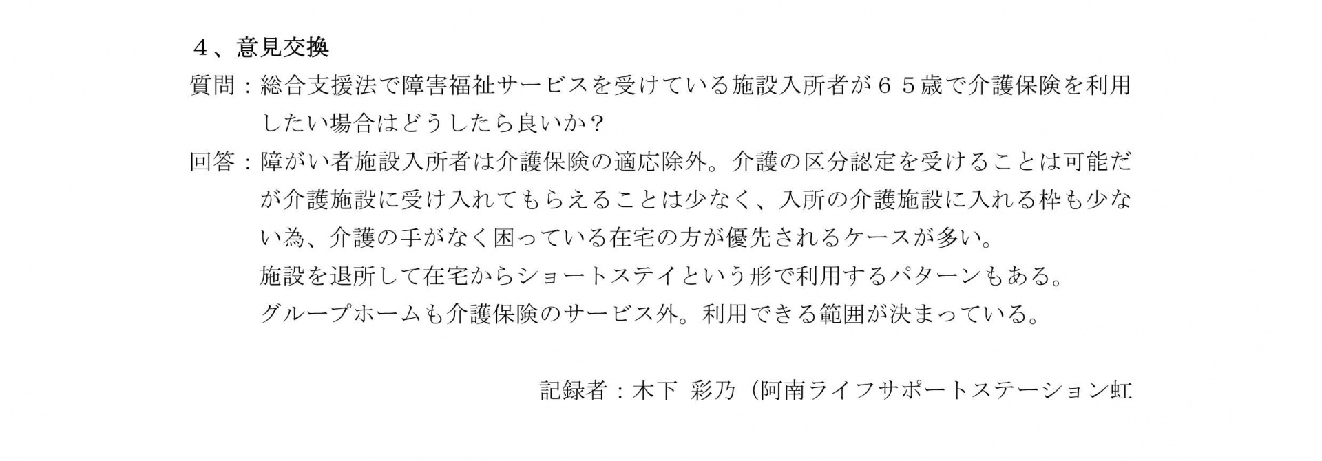 全分科会まとめ_15