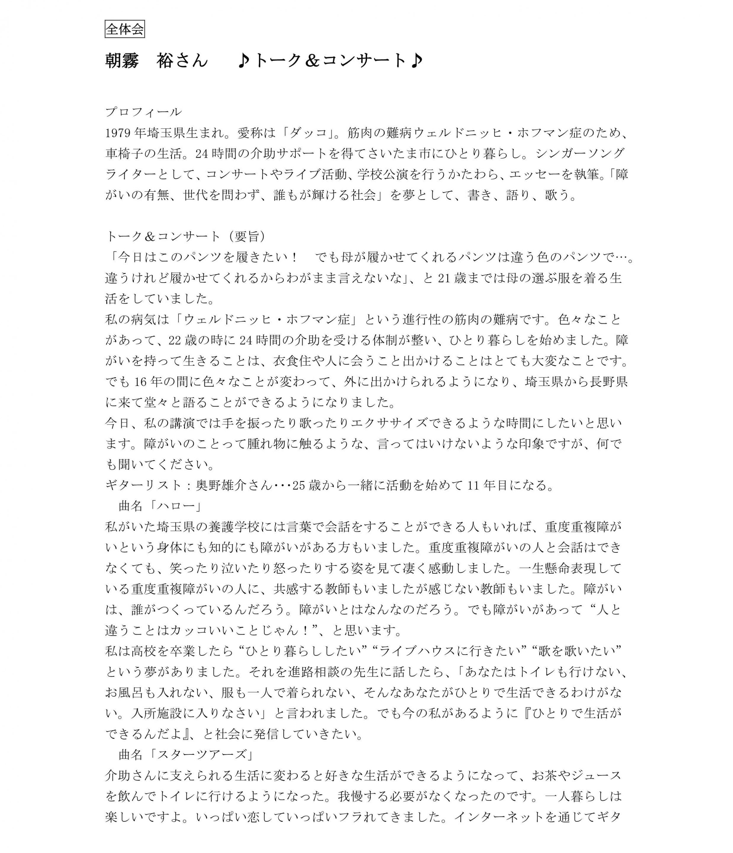 開会式・朝霧裕トーク&コンサート1_2