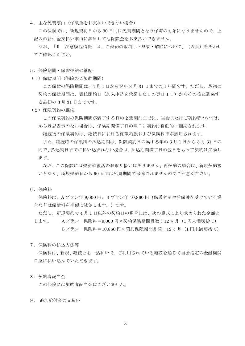 2重要事項説明書(最新版2.1)_3