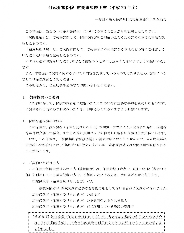 29重要事項説明書(最新版29.1)_1