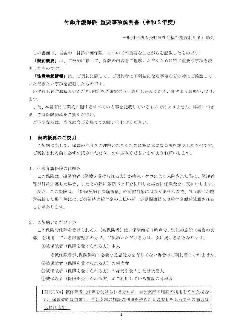 2重要事項説明書(最新版2.1)_1