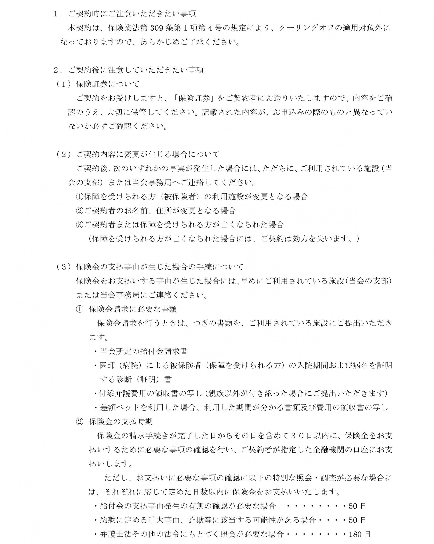 29重要事項説明書(最新版29.1)_4