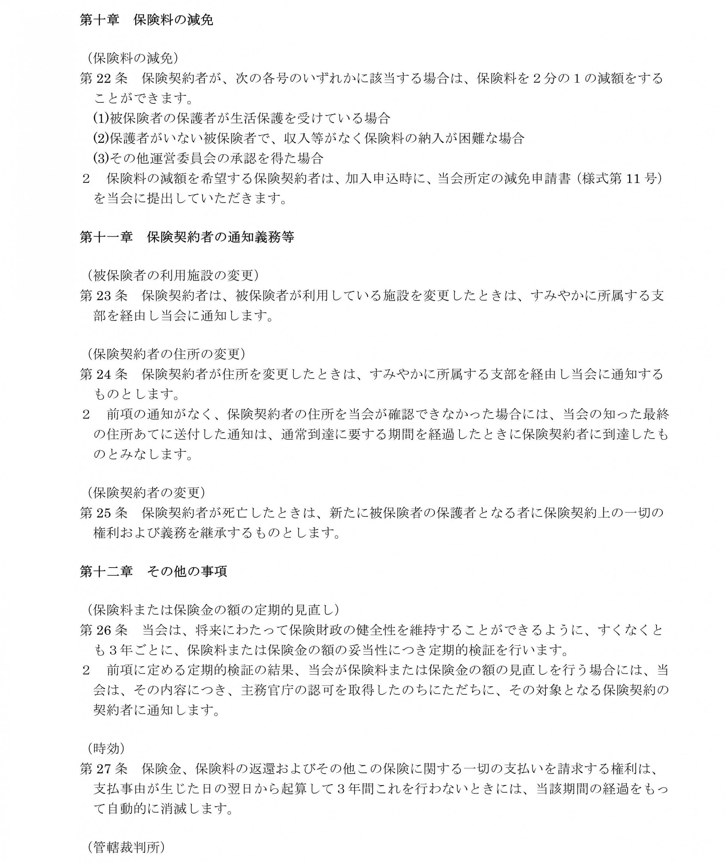 29保険約款_7