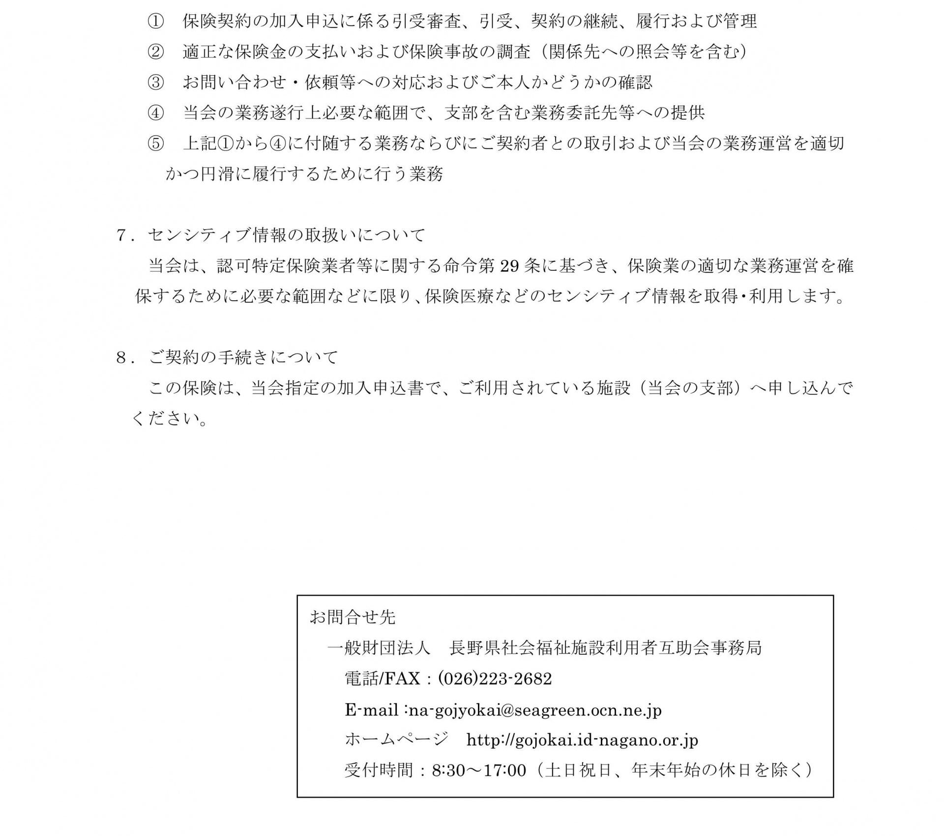 29重要事項説明書(最新版29.1)_6