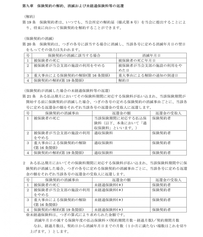 29保険約款_6
